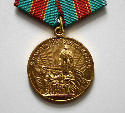 USSR Soviet Union Russian Military Medal In memory of 1500 anniversary of Kiev