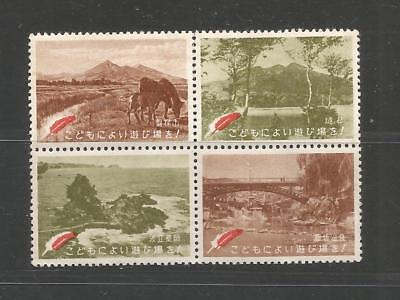 NOV 012 JAPAN - Unusual bloc of 4 MNH stamps UNIDENTIFIABLE?