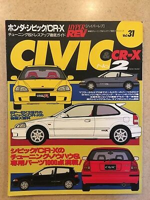Honda Civic/CR-X Hyper Rev Book Vol.31 Japan