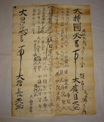 Rare Japanese Antique Shinto Shrine Temple Ofuda Amulet Buddhist Makuri 11 Set