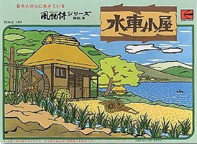 Microace 60th tradition Series No.04 watermill from Japan  w/Track No.