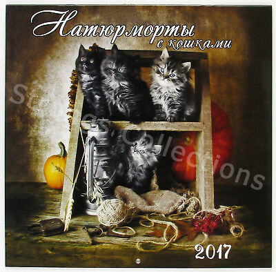 Still lifes with cats – New 2017 Wall Calendar, Original from Russia. Best Gift