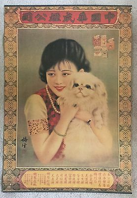 Chinese Advertising Poster Authentic Vintage 1930s Girl and Pekingese