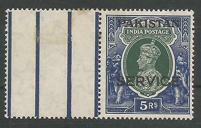 PAKISTAN SG012 THE 1947 GVI 5rs SERVICE STAMP IN MNH MARGINAL CAT £35
