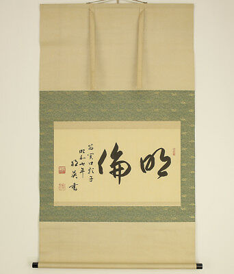"""Japanese Hanging Scroll """"Calligraphy""""  @r817"""