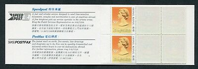 1985/87 China Hong Kong $5 stamp Booklet - Fine Complete Booklet (2)