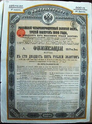 Russian Government 4% Gold Loan 3rd issue of 1890, 125 Gold Rubles