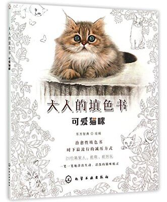 Cute Kitty/ Adult's Coloring Book (Chinese Edition), New