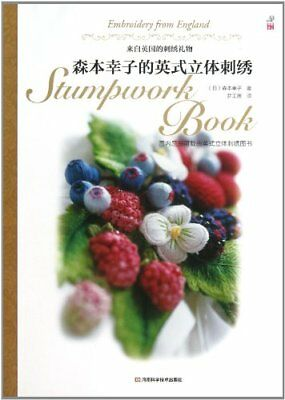 Embroidery From England:stumpwork Book (Chinese Edition), New