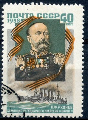 Timbre Urss Russian Russie Russia Oblitere N° 2031
