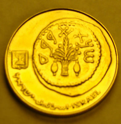 NLM KM#139 50 Sheqalim Israeli Israel Coin from the New Agorah Series Holy Land