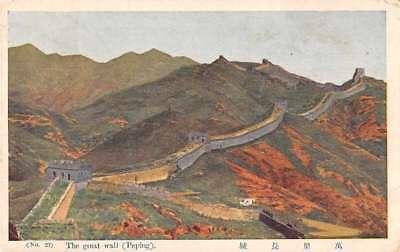 Peping (Beijing) China panoramic aerial view The Great Wall antique pc Z42441
