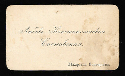 Russian Early 1900 Medicine visiting card Assistant Doctor (physician assistant)