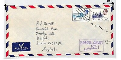 CA438 Middle Eastern Stamp Airmail Cover PTS