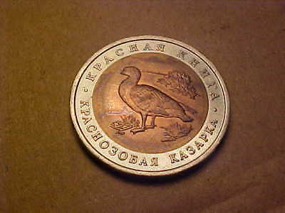 Russia 1992 Ten Roubles, Red-Breasted Kazarka, Uncirculated