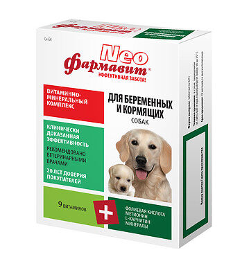 Multi Vitamins for pregnant and nursing dogs, 90 tab, complex «Farmavit Neo»