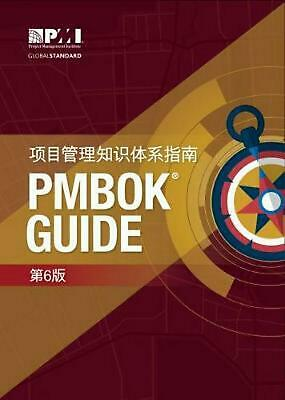Guide to the Project Management Body of Knowledge (pmbok Guide): (Chinese versio