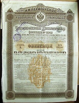 Russian Impe. Government Consolidated 4% Railroad 125 Rubles bond 1889, Series 2