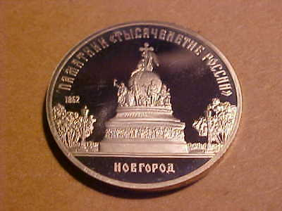 Russia 1988 Proof 5 Roubles, Russian Millennium