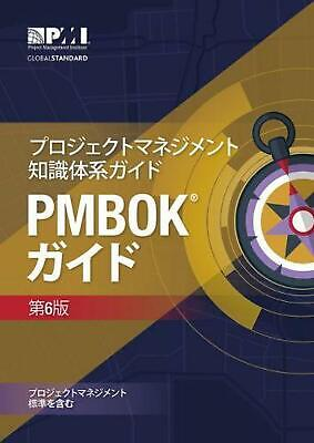 Guide to the Project Management Body of Knowledge (pmbok Guide): (Japanese versi