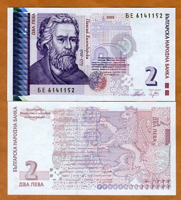 Bulgaria, 2 Leva, 2005 P-115b,  UNC > holographic strip
