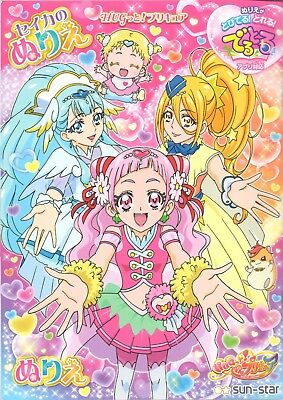 New SEIKA Coloring Book B5 Nurie Hugtto! PreCure Anime Pretty Cure A