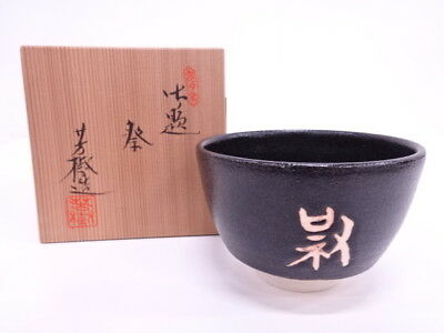3446966: Japanese Tea Ceremony / Tea Bowl By Yoshiki Sugiura Children Chawan