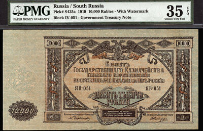 TT PK S425a 1919 SOUTH RUSSIA 10000 RUBLES PMG 35 EPQ- NEARLY A CENTURY IN AGE!