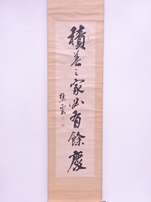 78967# Japanese Wall Hanging Scroll / Hand Painted / Calligraphy