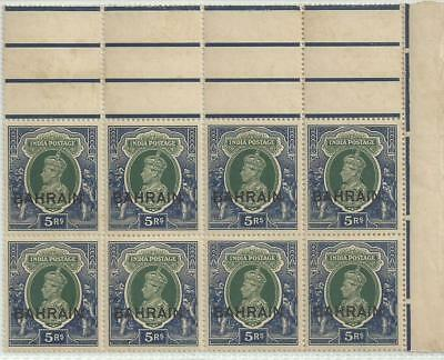 Bahrain 1938-41 Kgvi Rs 5/- Overprint Gutter Block Of 08 Mnh High C.v £120/-