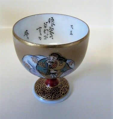 Kutani Ware Poem Sake Cup Japanese Footed Tea #3