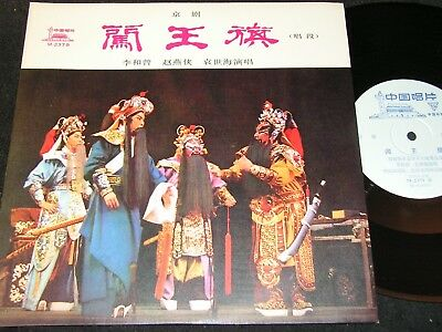 "PEKING OPERA / Chinese 10""EP CHINA RECORD COMPANY M-2379"
