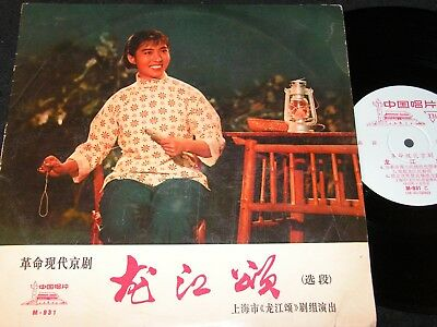 "PEKING OPERA Song Of The Dragon../ Chinese 10""EP 1972 CHINA RECORD COMPANY M-931"