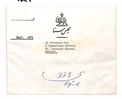 AR7 1977 Middle Eastern Stamp Cover PTS