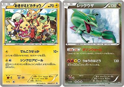 Pokemon Card Japanese Illustration Collection Cosplay Pikachu