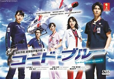 JAPANESE DRAMA~Code Blue-Doctor Helicopter 3(1-10End)English sub FREE SHIPPING