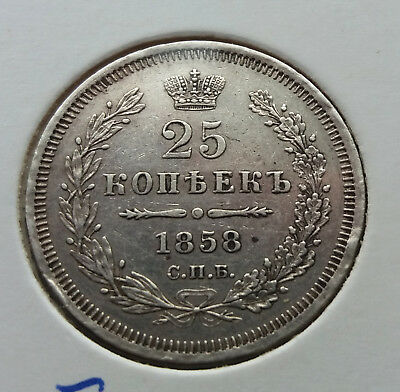 Russian Empire Russia 25 kopeks 1858 SPB FB silver coin not cleaned VF-