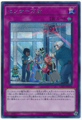 Yugioh OCG TCG There Can Be Only One EXFO-JP076 Secret Japanese