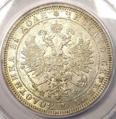 1878 Alexander II Russia Rouble - ANACS AU58 Details - Rare Certified Coin