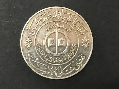 Iraq Medal Of Science Day Dated 1979 In Unc Condition