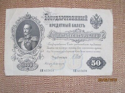 Russia,Russian  Empire50 roubles banknote,1899.R7