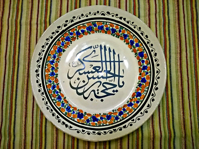 Rare Antique Chinese Ming Porcelain Pottery Plate Sultan Islamic Arabic Art Old