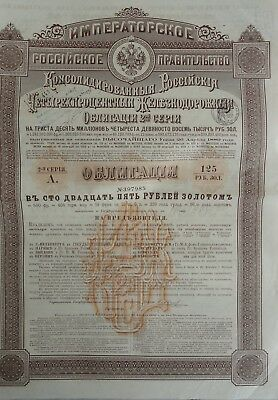 1889  19 Imperial Government of Russia - 125 Gold Roubles, 4% Railroad