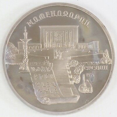 1990 Proof USSR Russia Soviet Union CCCP 5 Ruble St. Petersburg Palace