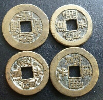 4 VINTAGE CHINESE SQUARE HOLE COINS. 2 X 25mm - 2 x 22mm.