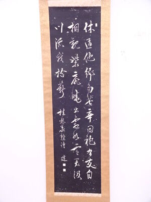 3606905: Japanese Wall Hanging Scroll / Lithograph / Calligraphy
