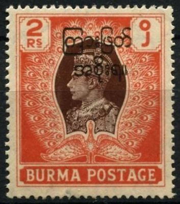 Burma 1947 SG#80, 2R Interim Burmese Government optd MNH #D73916