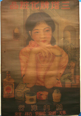 Vintage Chinese Cosmetics  Advertising Poster Reprint Of 1930s