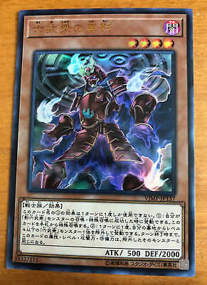 Yu-Gi-Oh Card Legendary Shadow of the Six Samurai VJMP-JP137
