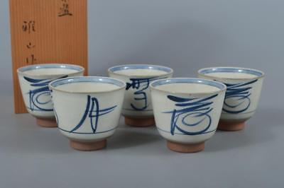 M4445: Japanese Seto-ware Poetry pattern TEA CUP 5pcs, Gazan made w/signed box